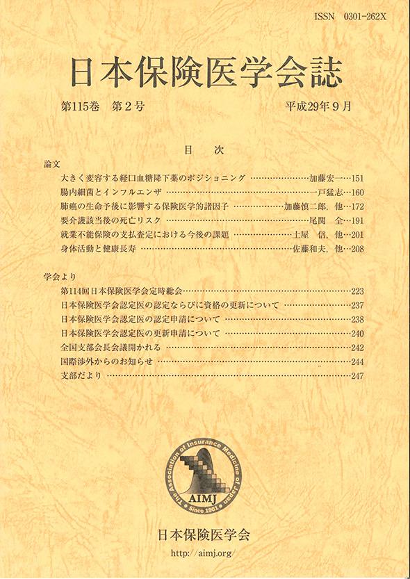 会誌・刊行物 日本保険医学会